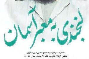 لبخند «حاج محسن» به بازار نشر و کتاب + عکس