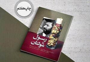 داستان زندگی «سفیر مولتان» شنیدنی شد/ ماجرای انجام یک کار فرهنگی در تراز انقلاب اسلامی