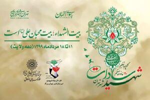 تکریم ۱۱۰ خانواده شهید سادات شهر تهران