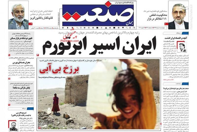 جهان صنعت: ایران اسیر ابرتورم