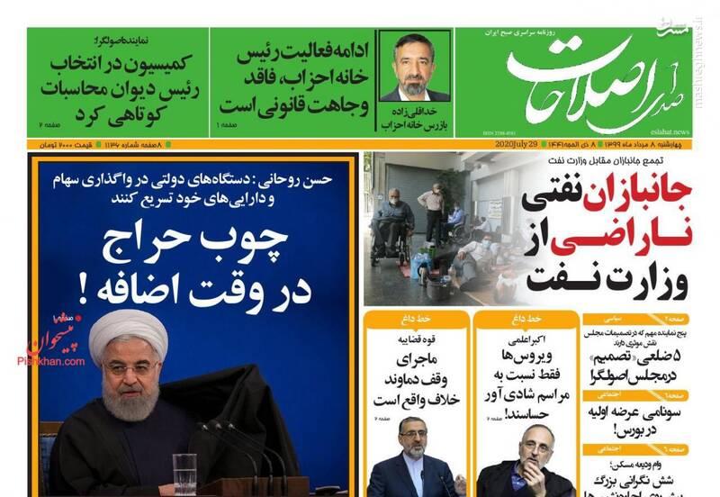 صدای اصلاحات: جانبازان نفتی ناراضی از وزارت نفت