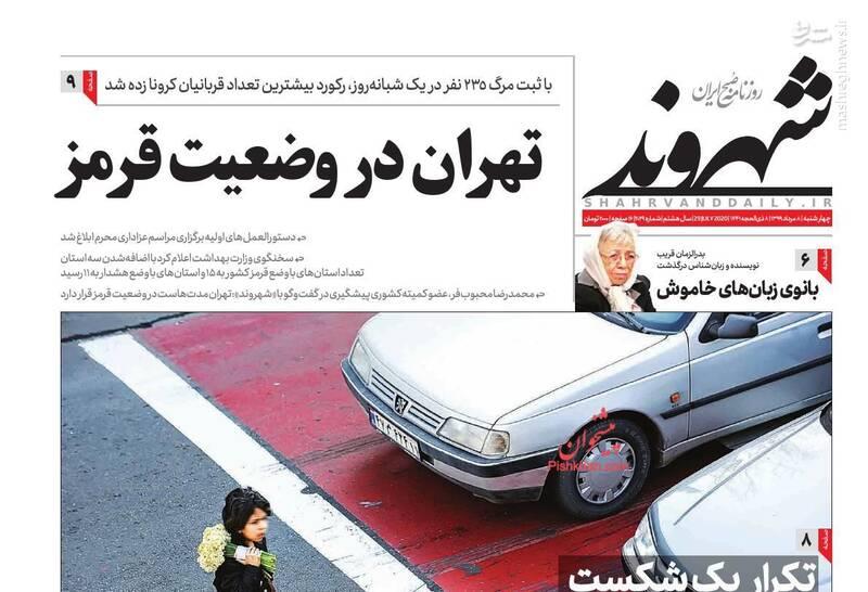 شهروند: تهران در وضعیت قرمز