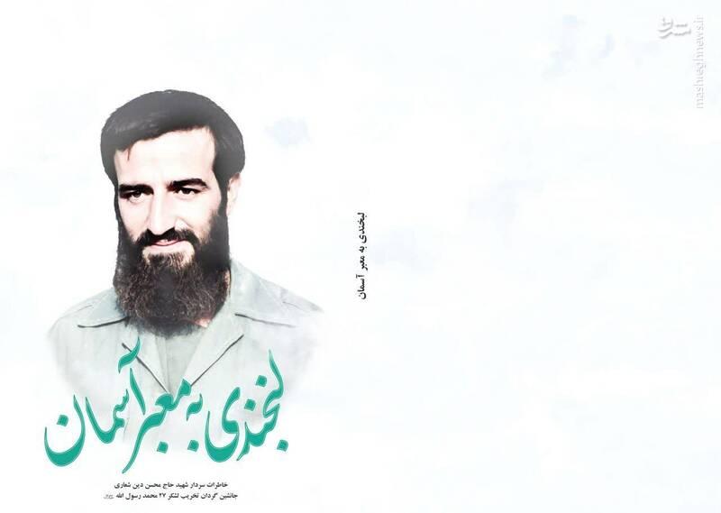 2867389 - لبخند «حاج محسن» به بازار نشر و کتاب + عکس