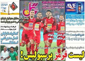 عکس/ تیتر روزنامههای ورزشی پنجشنبه ۹ مرداد