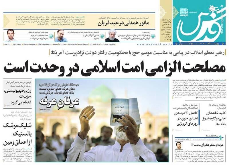 قدس: مصلحت الزامی امت اسلامی در وحدت است
