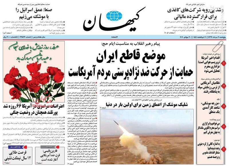 کیهان: موضع قاطع ایران حمایت از حرکت ضدنژادپرستی مردم آمریکاست