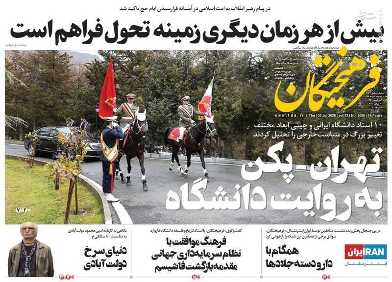 فرهیختگان: تهران_پکن به روایت دانشگاه
