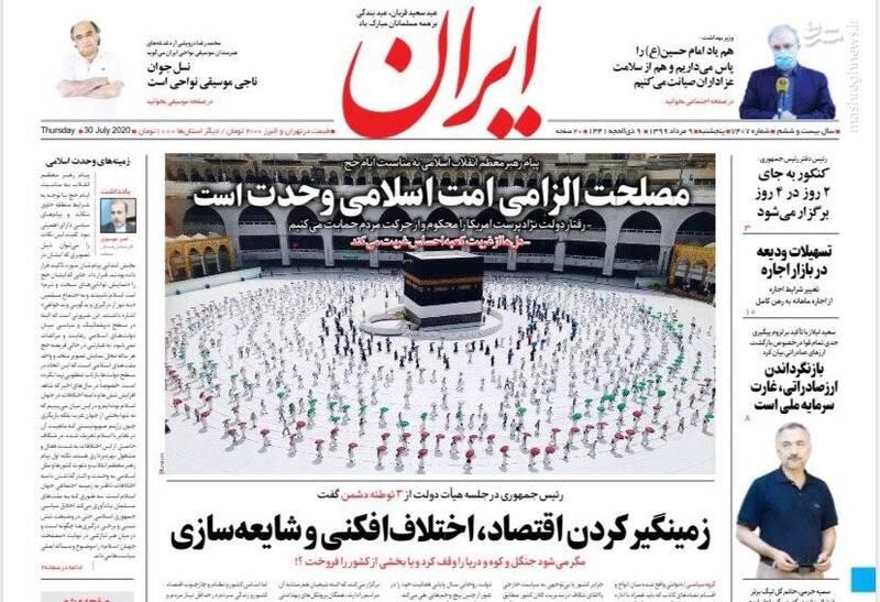 ایران: مصلحت الزامی امت اسلامی وحدت است