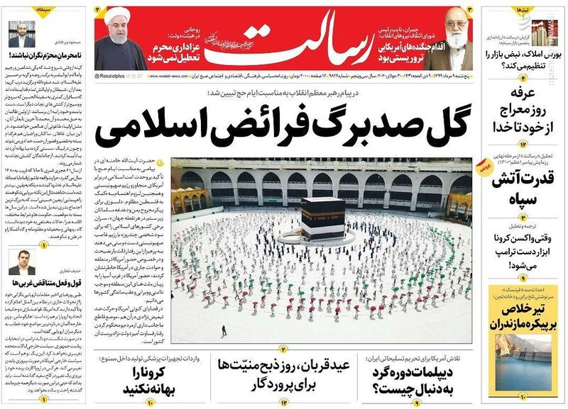 رسالت: گل صدبرگ فرائض اسلامی