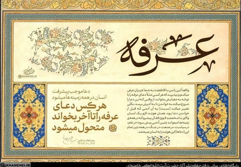 امام خامنهای , دعای عرفه ,