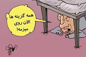 کاریکاتور/ همه گزینههای روی میز نتانیاهو!