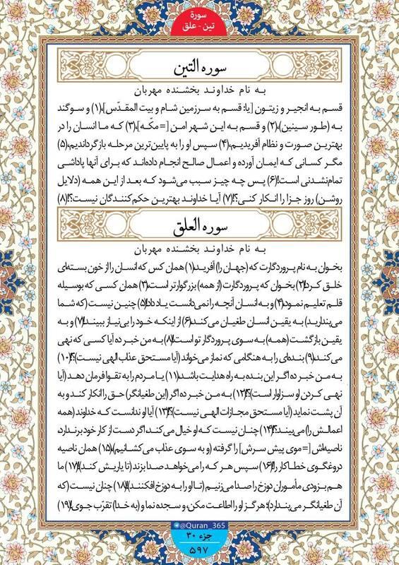 """شروع صبح با """"قرآن کریم""""؛ صفحه597+صوت"""