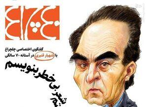 ادامه پروژه تطهیر ترانهسرای هتاک به امام و رهبری در نشریه اصلاحطلبان افراطی +عکس