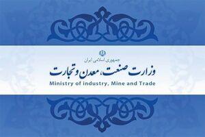 وزارت صنعت
