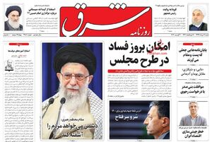 فراخوان «خودمختاری» و شورش خیابانی در روزنامه اصلاحطلب/ راه حل پیشرفت کشور ایدئولوژیزدایی از سیاست خارجی است