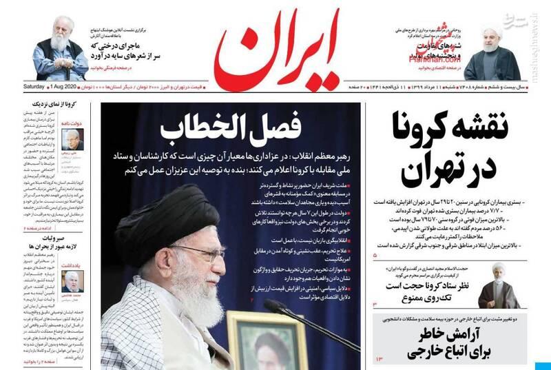 ایران: فصل الخطاب