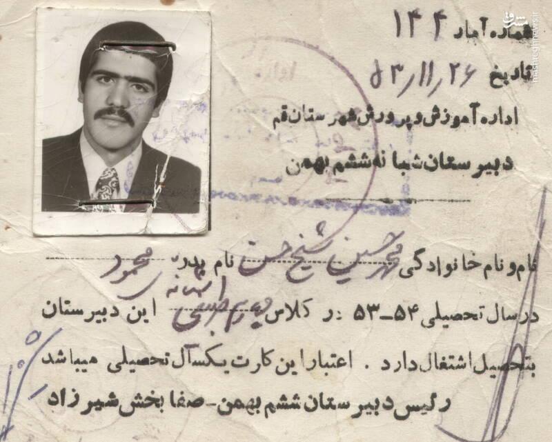 شهید محمدحسین شیخحسنی