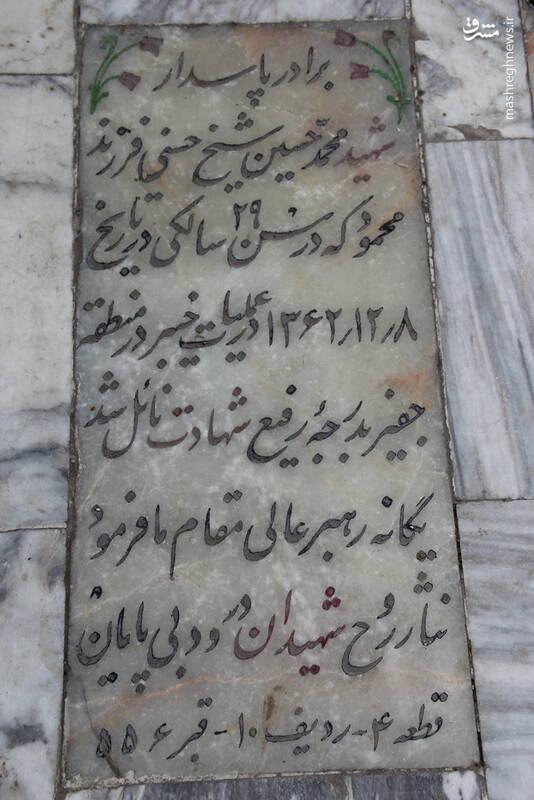 مزار شهید محمدحسین شیخحسنی