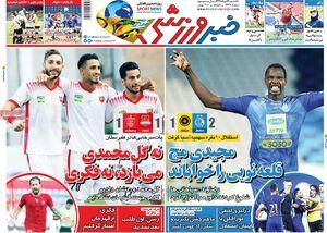 عکس/ تیتر روزنامههای ورزشی یکشنبه ۱۲ مرداد