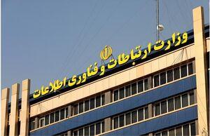 ۳ هزار میلیارد تومان گم شده وزارت ارتباطات پیدا شد