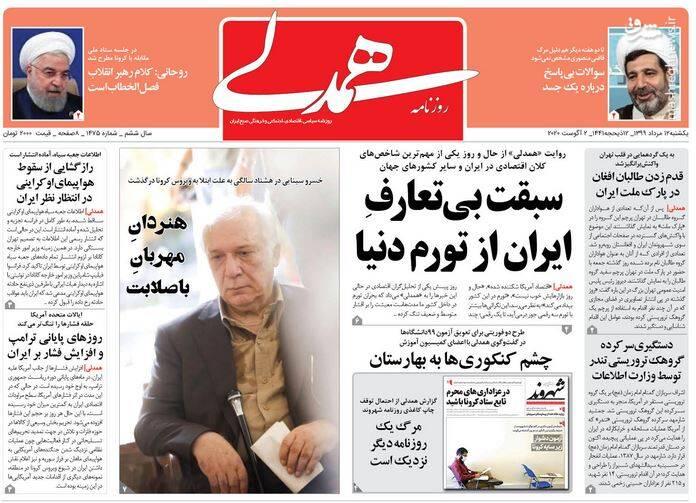 همدلی: سبقت بی تعارف ایران از تورم دنیا
