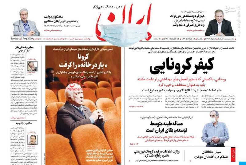 ایران: کیفر کرونایی