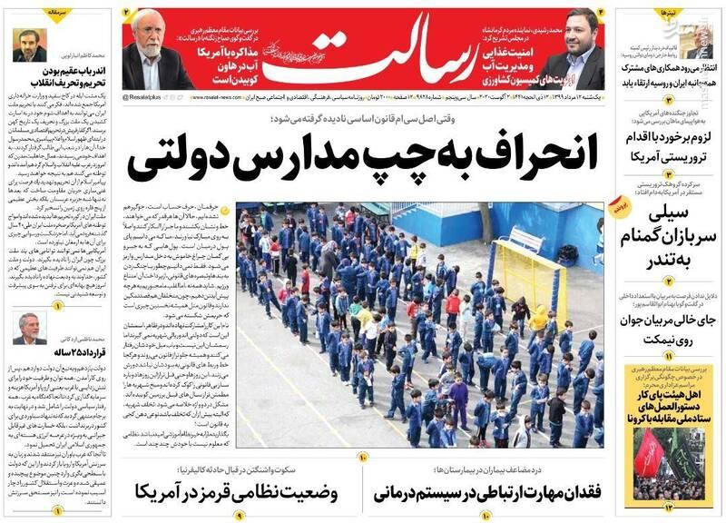 رسالت: انحراف به چپ مدارس دولتی