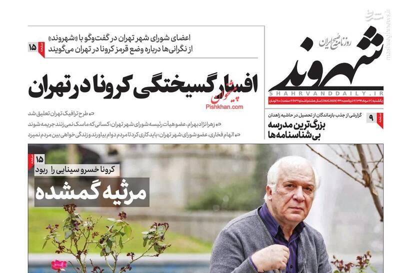 شهروند: افسار گسیختگی کرونا در تهران
