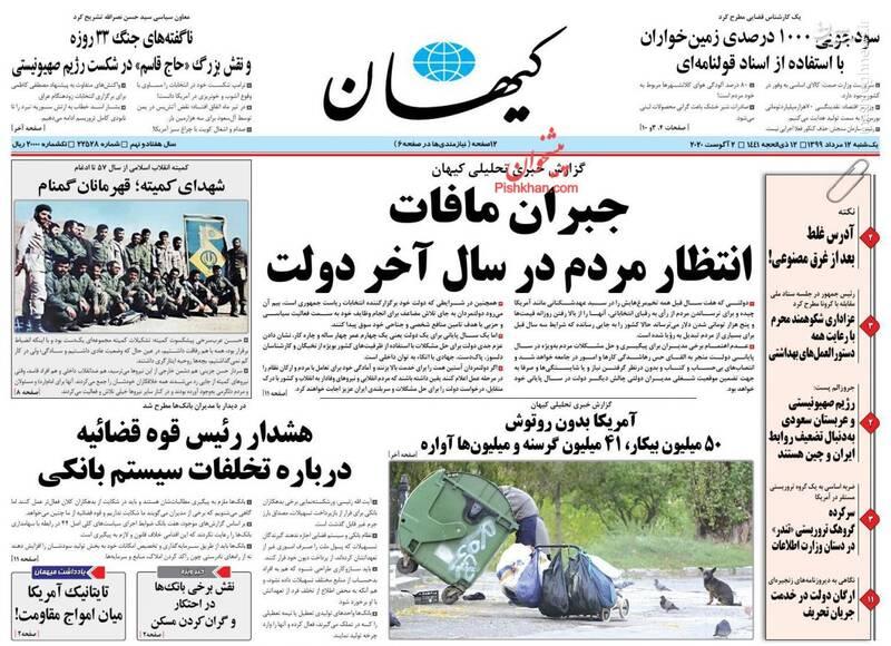 کیهان: جبارن مافات انتظار مردم در سال آخر دولت