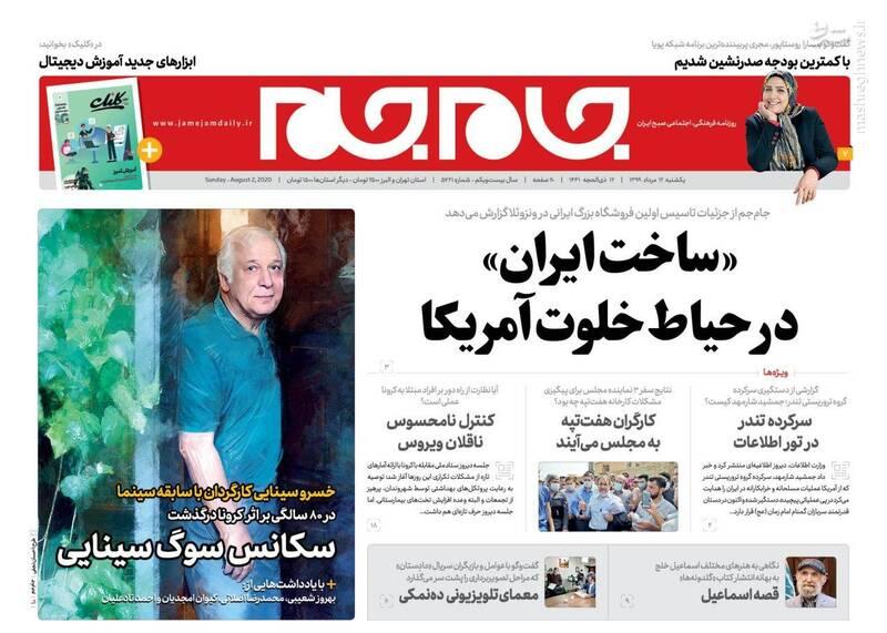 جام جم: «ساخت ایران» در حیاط خلوت آمریکا
