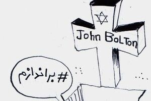 کاریکاتور/ سرنوشت آرزوهای بولتون برای براندازی!