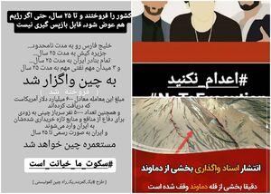 «تحریف» چگونه جا باز میکند/از #اعدام_نکنید تا وقف قله دماوند!