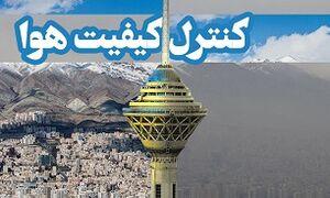 آخرین وضعیت کیفیت هوای تهران در ۱۳ مرداد ماه