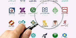 شیشههای کدر نظام بانکی/وضعیت انتشار اطلاعات تسهیلات کلان بانکها+جدول