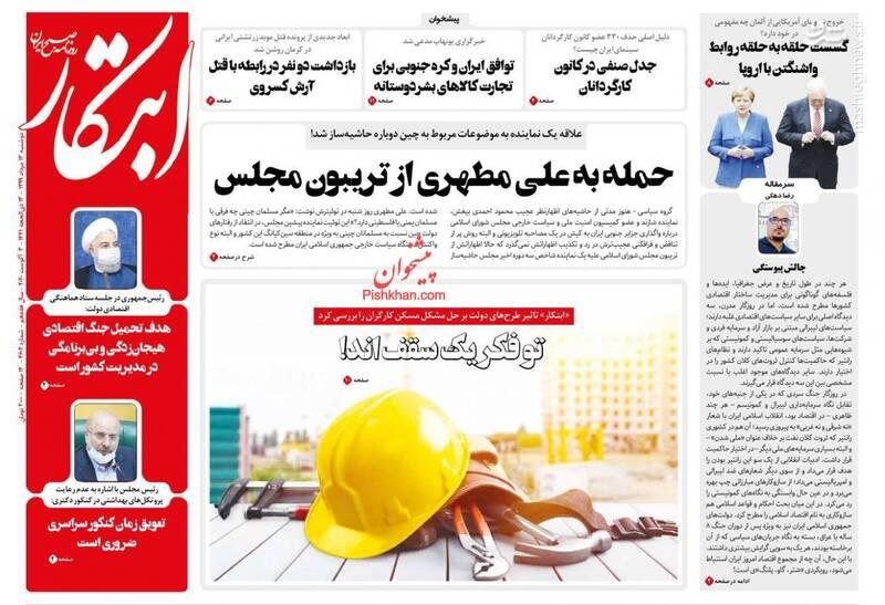 ابتکار: حمله به علی مطهری از تریبون مجلس
