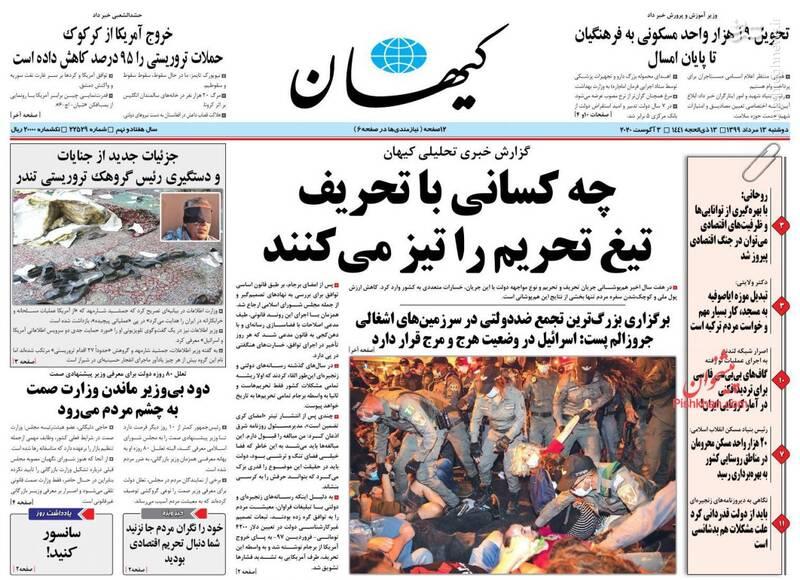 کیهان: چه کسانی با تحریف تیغ تحریم را تیز میکنند