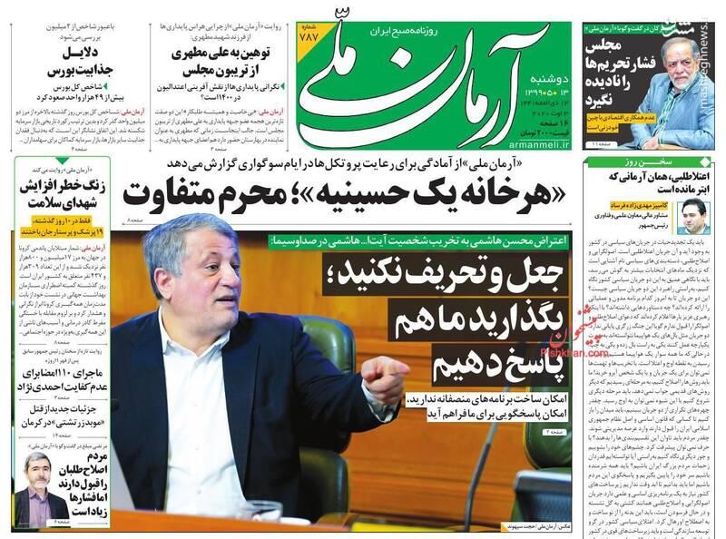 آرمان ملی: «هرخانه یک حسینیه»؛ محرم متفاوت