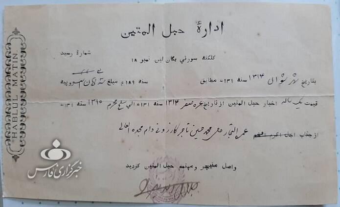 روایت مادرزن «هویدا» از زمینهای دخترش در تهران
