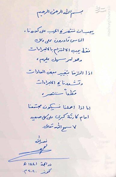 پیام سید حسن نصرالله درباره کرونا