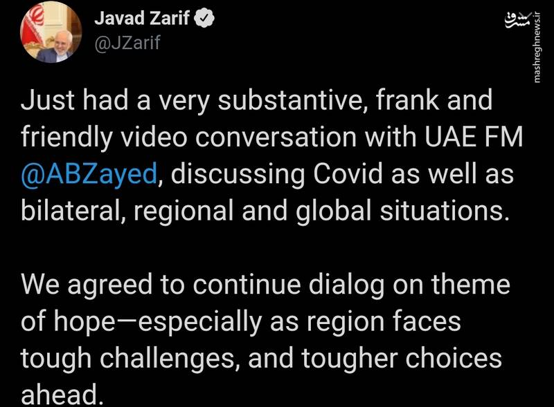 2871951 - توییت ظریف درباره مذاکره ویدئویی با همتای اماراتی خود +عکس