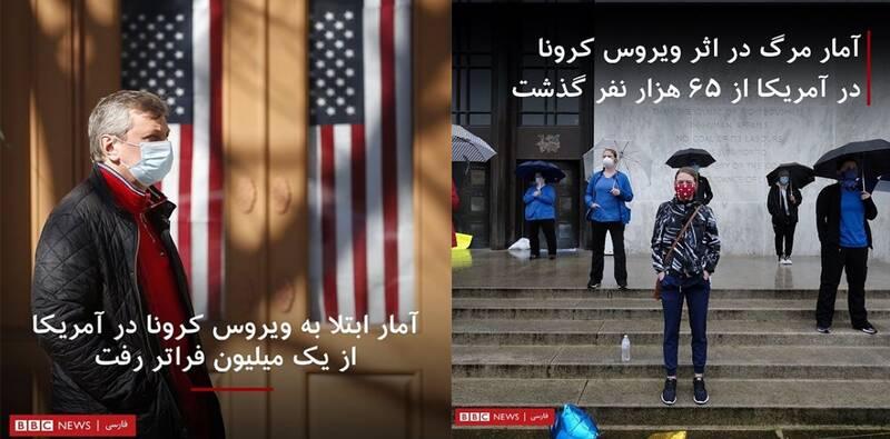 تحرکات کرونایی BBC با اطلاعات سوخته