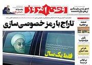 عکس/ صفحه نخست روزنامههای سهشنبه ۱۴ مرداد