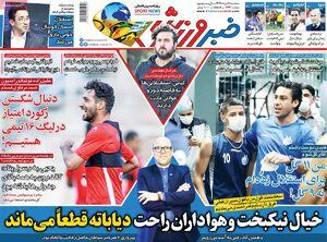 عکس/تیتر روزنامههای ورزشی سهشنبه ۱۴ مرداد