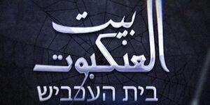 رودست جهاد اسلامی به دستگاه جاسوسی رژیم صهیونیستی +عکس