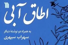 کتاب اطاق آبی آخرین نوشتة سهراب سپهری - کراپشده