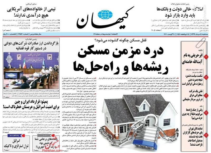 کیهان: درد مزمن مسکن ریشهها و راه حلها