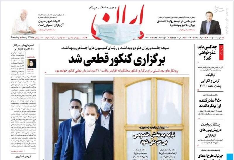 ایران: برگزاری کنکور قطعی شد