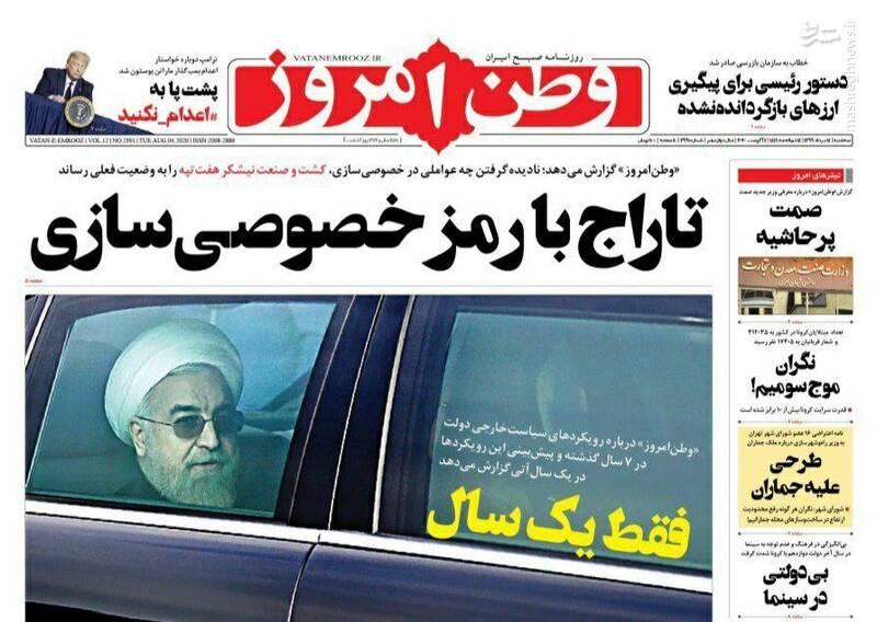 وطن امروز: تاراج با رمز خصوصی سازی/ فقط یک سال