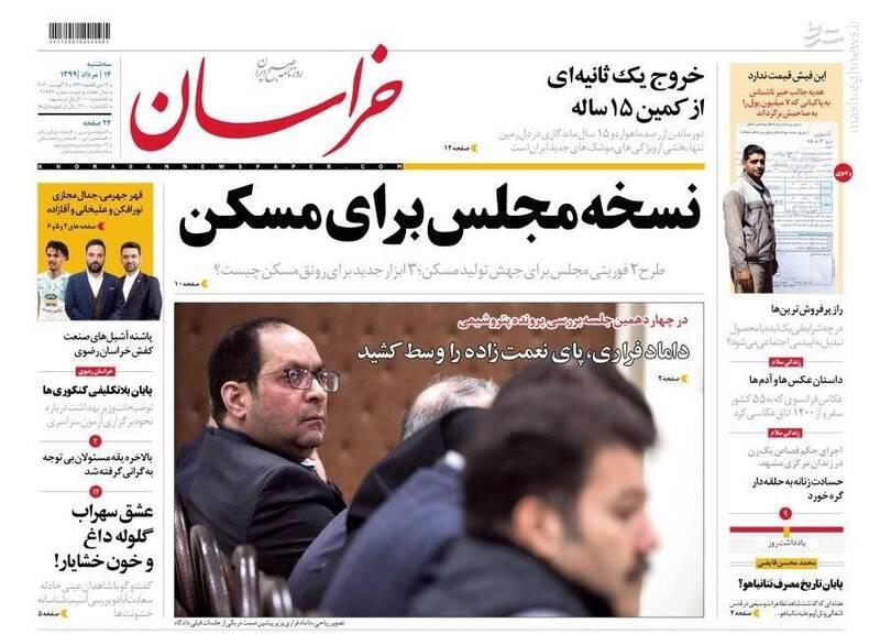 خراسان: نسخه مجلس برای مسکن