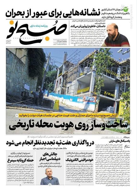 صبح نو: ساخت و ساز روی هویت محله تاریخی